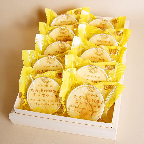 たんぽぽ野原のチーズケーキ10ケ入 1400